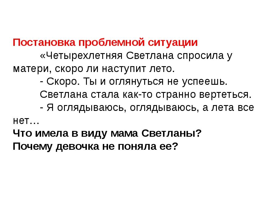 Постановка проблемной ситуации «Четырехлетняя Светлана спросила у матери, ско...