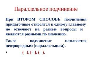 Параллельное подчинение При ВТОРОМ СПОСОБЕ подчинения придаточные относятся к