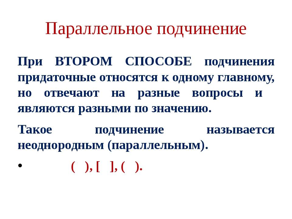 Параллельное подчинение При ВТОРОМ СПОСОБЕ подчинения придаточные относятся к...