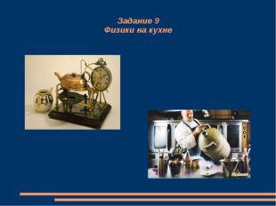 Задание 9 Физики на кухне