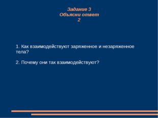 Задание 3 Объясни ответ 2 1. Как взаимодействуют заряженное и незаряженное те