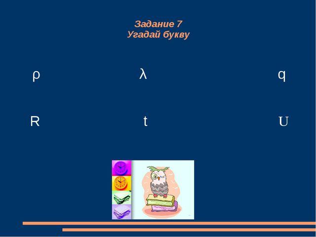 Задание 7 Угадай букву ρ λ q R t U