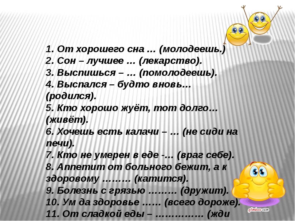 1. От хорошего сна … (молодеешь.) 2. Сон – лучшее … (лекарство). 3. Выспишьс...