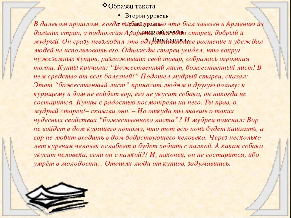 В далеком прошлом, когда табак только что был завезен в Армению из дальних с...