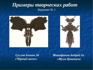 Примеры творческих работ Вариант № 1 Матафонов Андрей 5а «Муха-Цокотуха Сусл