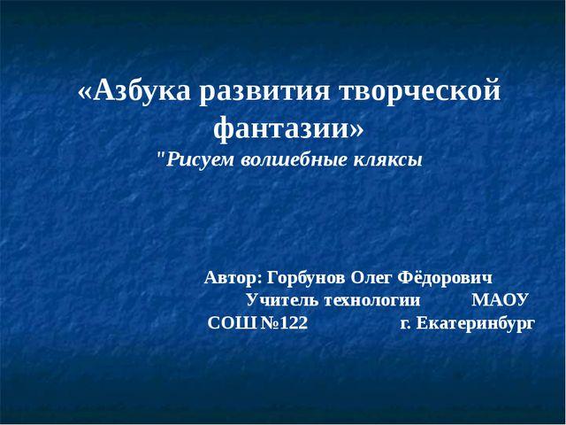 Автор: Горбунов Олег Фёдорович  Учитель технологии  МАОУ СОШ №122 г. Ек...