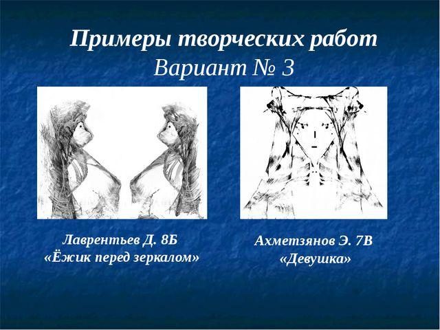 Примеры творческих работ Вариант № 3 Лаврентьев Д. 8Б «Ёжик перед зеркалом»...