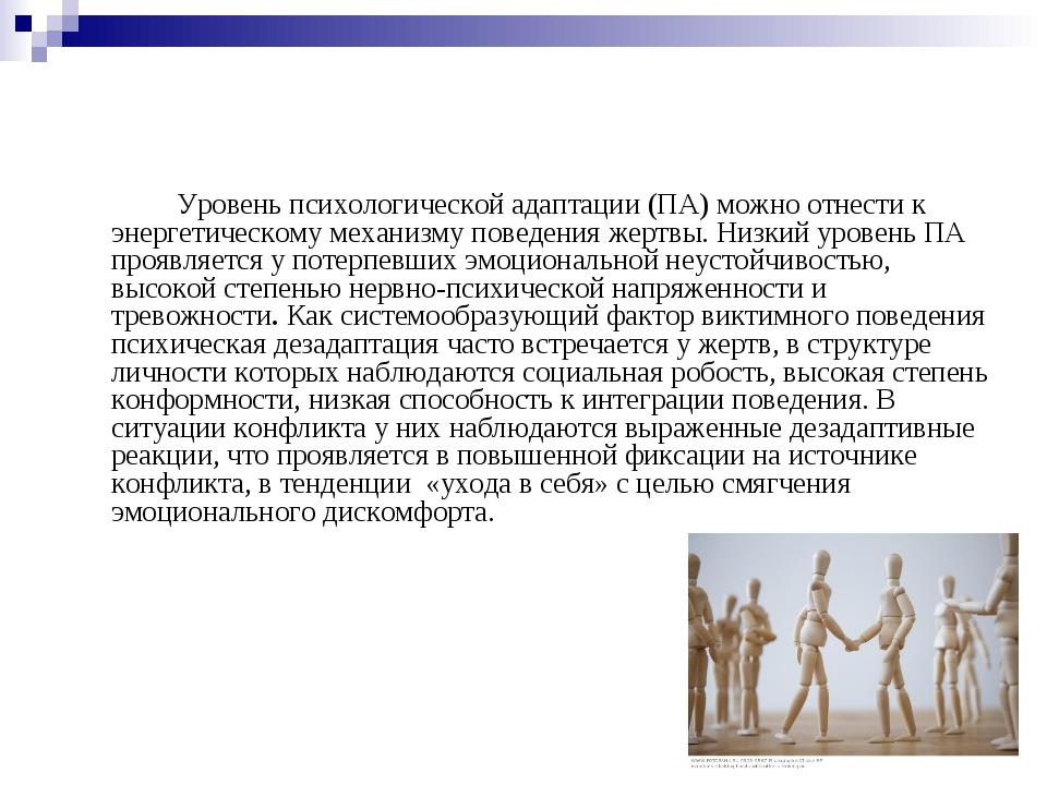 Уровень психологической адаптации (ПА) можно отнести к энергетическому меха...