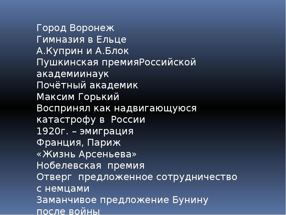 Город Воронеж Гимназия в Ельце А.Куприн и А.Блок Пушкинская премияРоссийской...