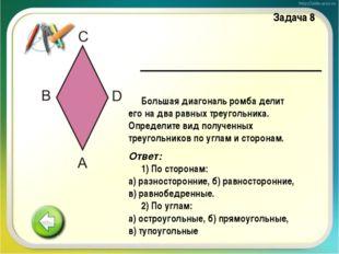 Большая диагональ ромба делит его на два равных треугольника. Определите вид