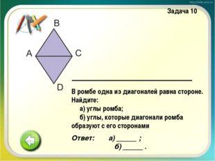 В ромбе одна из диагоналей равна стороне. Найдите: а) углы ромба; б) углы, ко