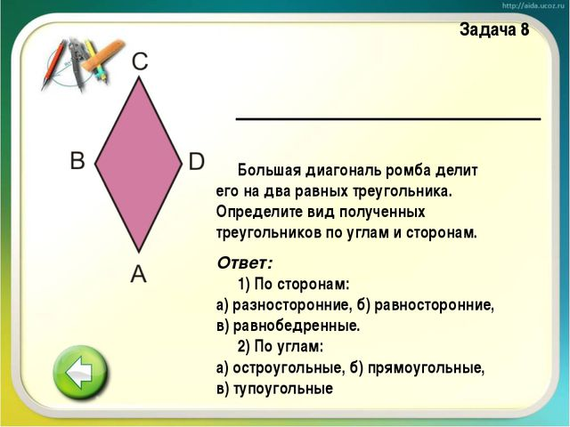 Большая диагональ ромба делит его на два равных треугольника. Определите вид...