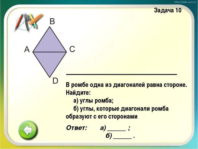 В ромбе одна из диагоналей равна стороне. Найдите: а) углы ромба; б) углы, ко...