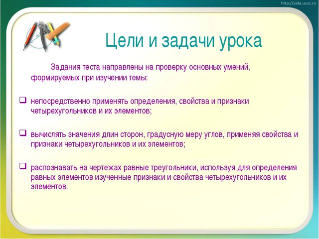 Цели и задачи урока Задания теста направлены на проверку основных умений, ф...