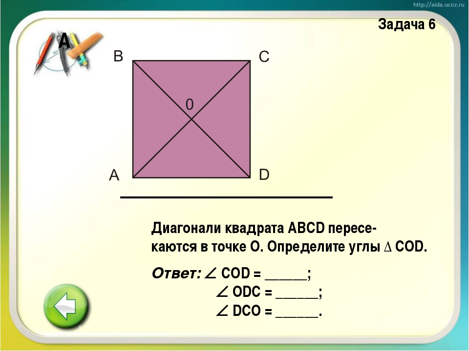 А Задача 6