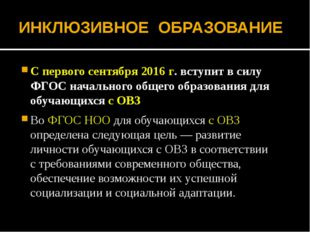 ИНКЛЮЗИВНОЕ ОБРАЗОВАНИЕ Спервого сентября 2016г. вступит всилу ФГОС началь