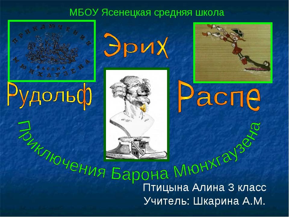 МБОУ Ясенецкая средняя школа Птицына Алина 3 класс Учитель: Шкарина А.М.