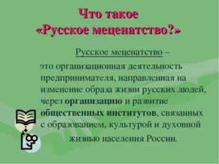 Что такое «Русское меценатство?» Русское меценатство – это организационная де