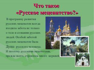 Что такое «Русское меценатство?» В программу развития русских меценатов всегд