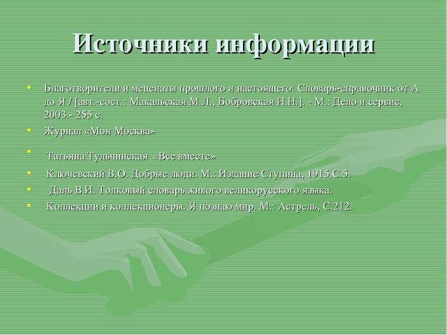 Источники информации Благотворители и меценаты прошлого и настоящего: Словарь...