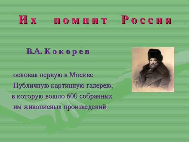 И х п о м н и т Р о с с и я В.А. К о к о р е в основал первую в Москве Публич...
