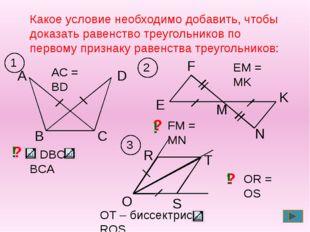 Какое условие необходимо добавить, чтобы доказать равенство треугольников по
