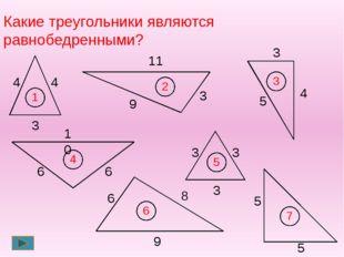 Какие треугольники являются равнобедренными? 4 4 3 10 6 6 3 3 3 5 5 1 11 3 9