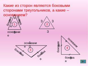 Какие из сторон являются боковыми сторонами треугольников, а какие – основани