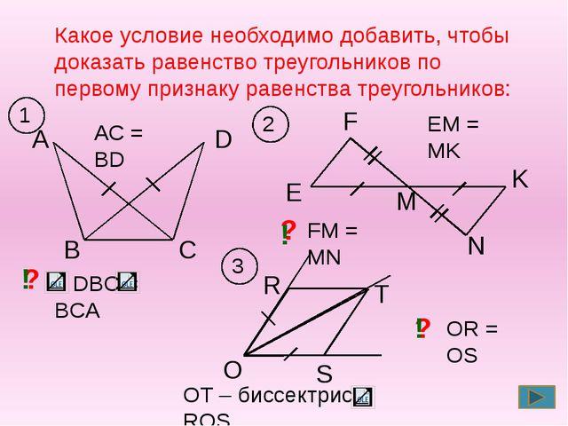 Какое условие необходимо добавить, чтобы доказать равенство треугольников по...