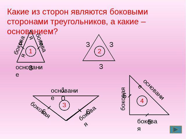 Какие из сторон являются боковыми сторонами треугольников, а какие – основани...