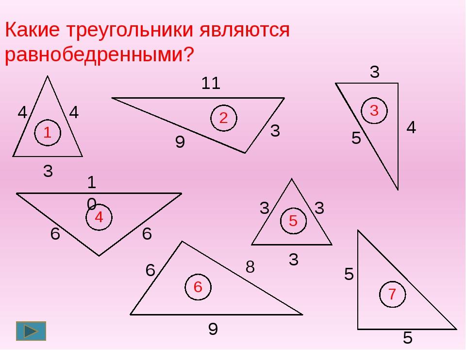 Какие треугольники являются равнобедренными? 4 4 3 10 6 6 3 3 3 5 5 1 11 3 9...
