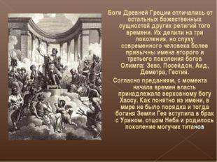 Боги Древней Греции отличались от остальных божественных сущностей других рел