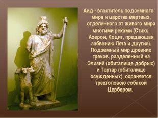 Аид - властитель подземного мира и царства мертвых, отделенного от живого ми