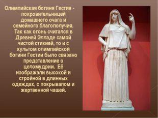 Олимпийская богиняГестия- покровительницей домашнего очага и семейного благ