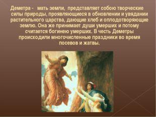 Деметра - мать земли, представляет собою творческие силы природы, проявляющи