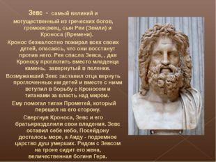 Зевс - самый великий и могущественный из греческих богов, громовержец, сын Ре