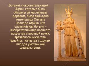 Богиней-покровительницей Афин, которые были обязаны ей масличным деревом, был