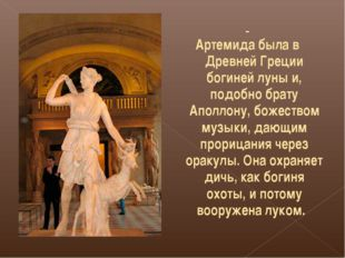 Артемида была в Древней Греции богиней луны и, подобно брату Аполлону, боже