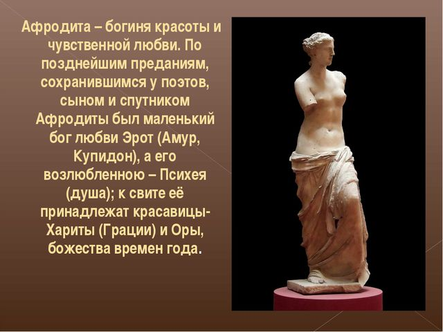 Афродита – богиня красоты и чувственной любви. По позднейшим преданиям, сохр...