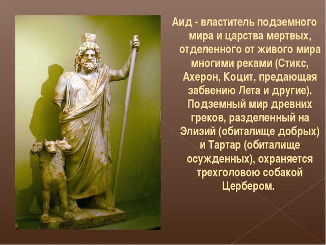 Аид - властитель подземного мира и царства мертвых, отделенного от живого ми...