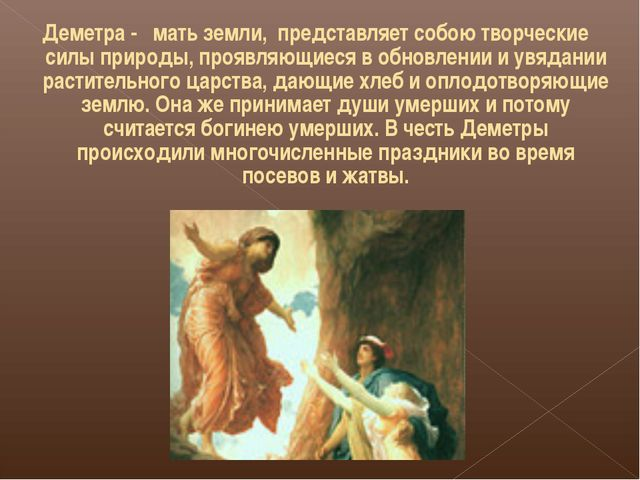 Деметра - мать земли, представляет собою творческие силы природы, проявляющи...