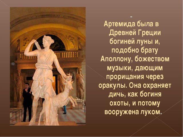 Артемида была в Древней Греции богиней луны и, подобно брату Аполлону, боже...