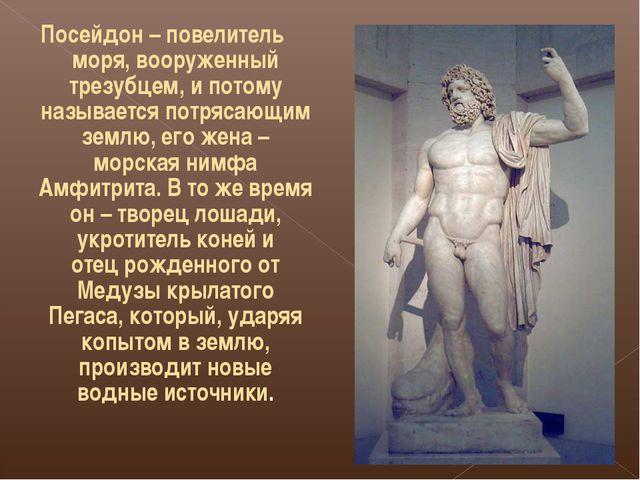 Посейдон – повелитель моря, вооруженный трезубцем, и потому называется потряс...