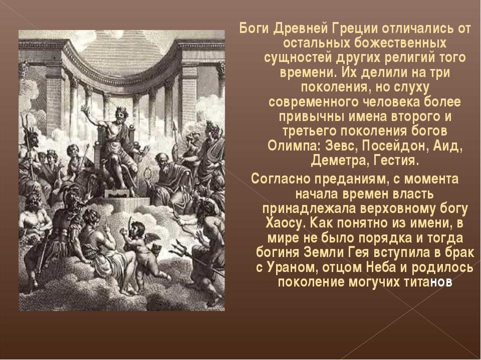 Боги Древней Греции отличались от остальных божественных сущностей других рел...