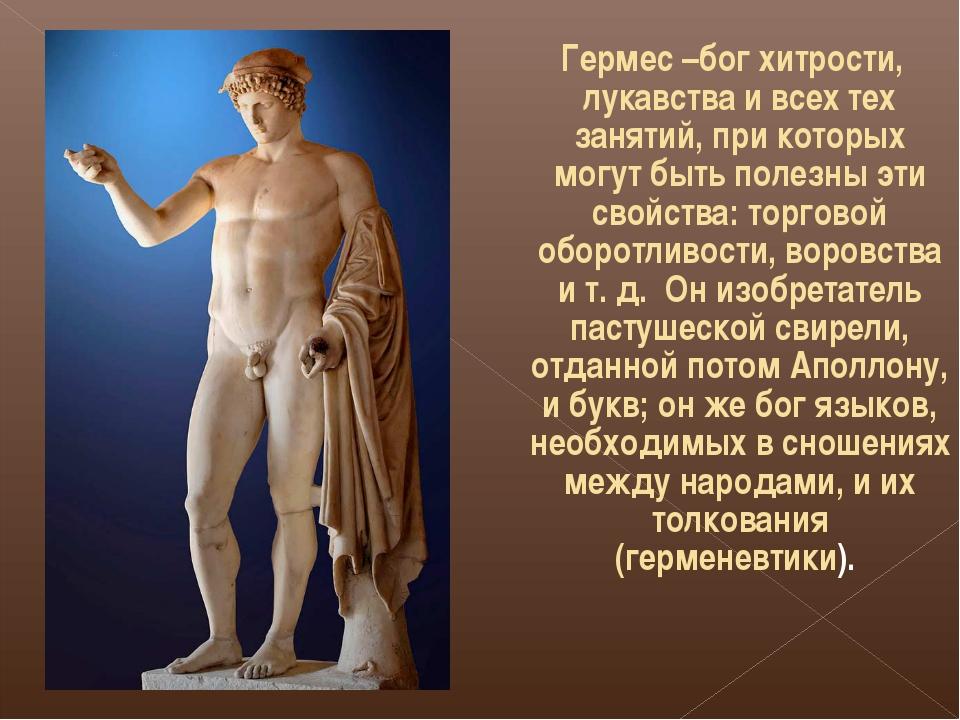 Гермес–бог хитрости, лукавства и всех тех занятий, при которых могут быть п...
