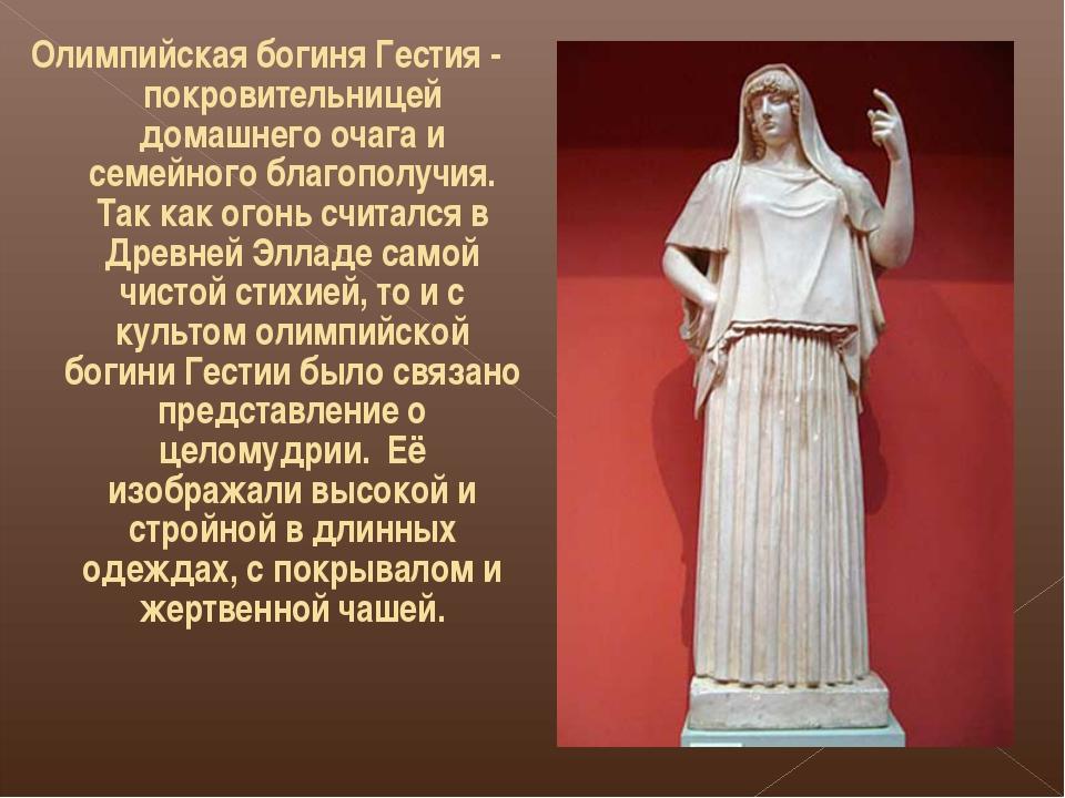 Олимпийская богиняГестия- покровительницей домашнего очага и семейного благ...