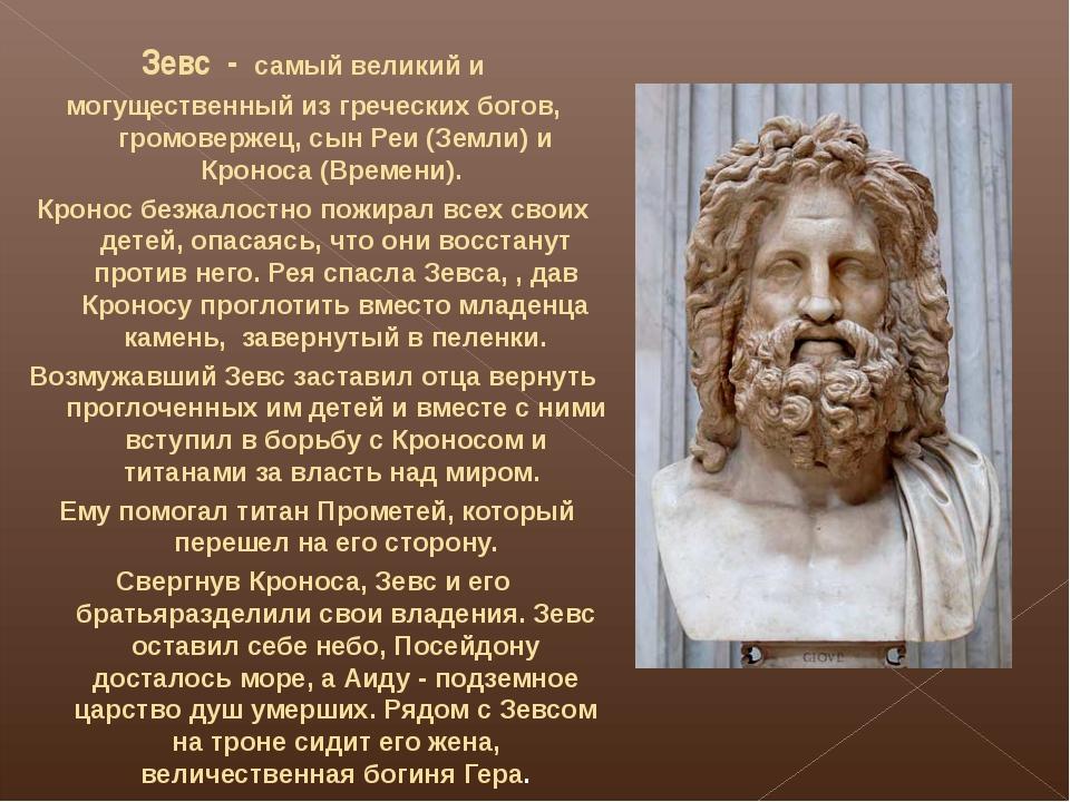 Зевс - самый великий и могущественный из греческих богов, громовержец, сын Ре...