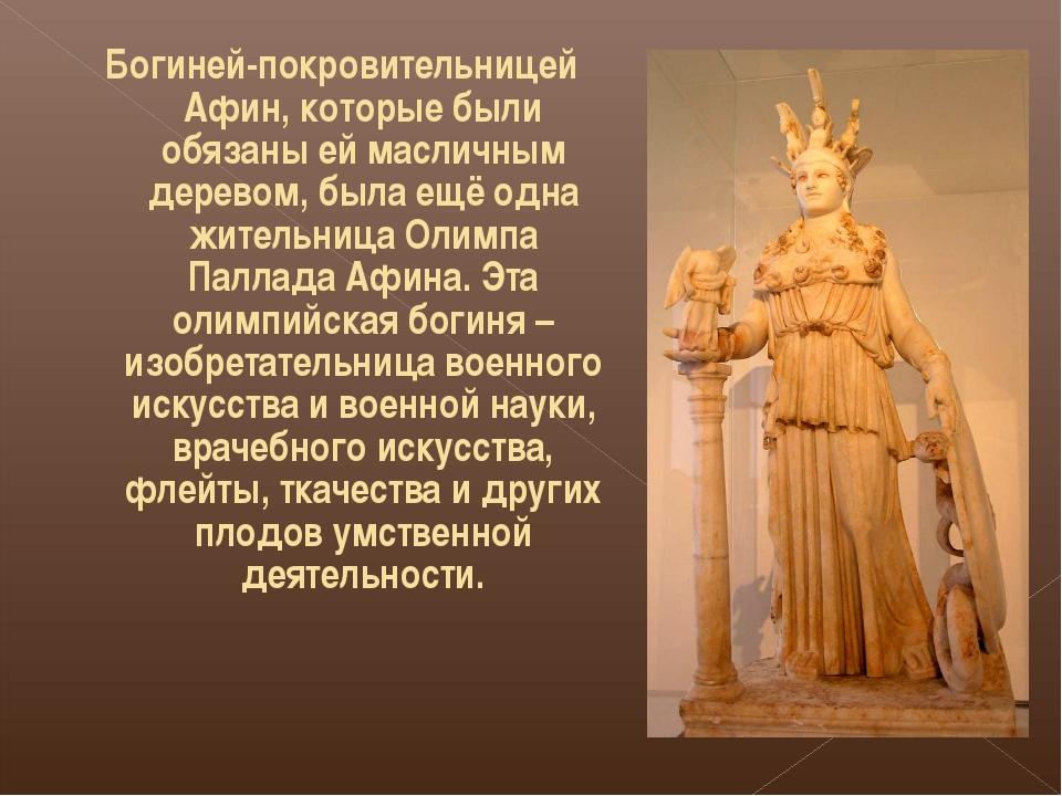 Богиней-покровительницей Афин, которые были обязаны ей масличным деревом, был...