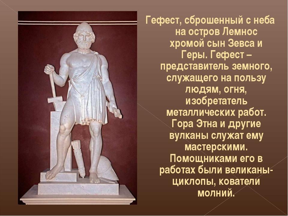 Гефест, сброшенный с неба на остров Лемнос хромой сын Зевса и Геры. Гефест –...