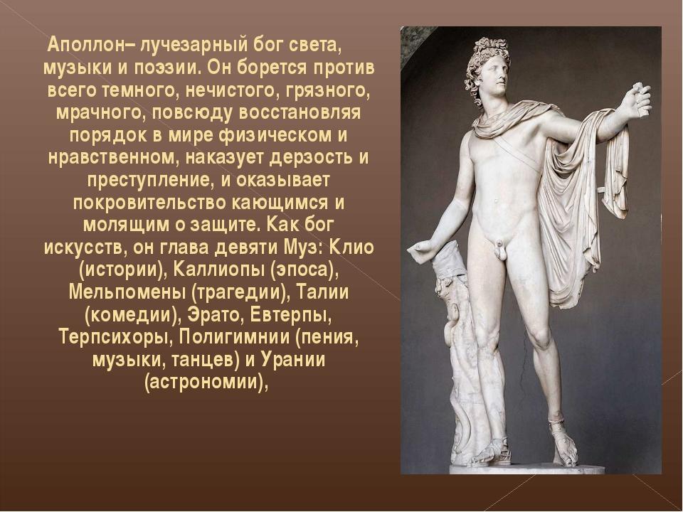 Аполлон– лучезарный бог света, музыки и поэзии. Он борется против всего темно...